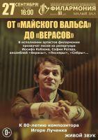 От «Майского вальса» до «Верасов» @ Донецкая областная филармония
