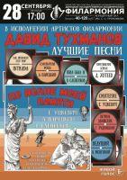 По волне моей памяти @ Донецкая областная филармония