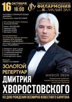 Золотой репертуар Дмитрия Хворостовского