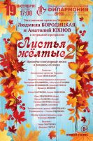 Листья желтые @ Донецкая областная филармония