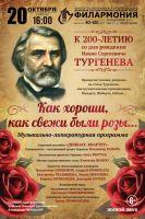 Как хороши, как свежи были розы @ Донецкая областная филармония
