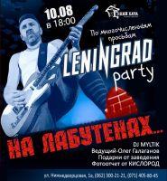 Ленинград-party
