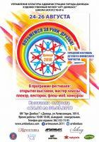 I городской фестиваль-конкурс детского и юношеского творчества «Возьмемся за руки друзья»