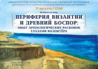 Периферия Византии и древний Боспор: опыт археологических раскопок глазами волонтёра