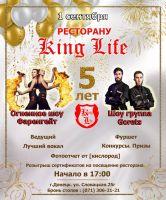 День Рождения ресторана «KING LIFE»