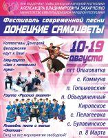 Фестиваль современной песни