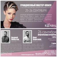 Грандиозный мастер-класс для парикмахеров
