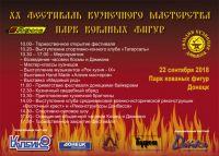 XX Фестиваль кузнечного мастерства