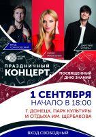 Праздничный концерт ко дню знаний