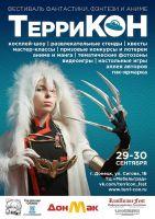 Фестиваль фантастики, фентези и аниме