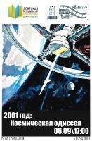 Кинопоказ «2001 год: Космическая одиссея»
