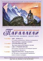 Лекция-встреча  «Николай Рерих о героизме и подвиге»