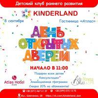 День открытых дверей детского клуба