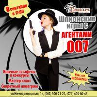 Шпионские игры с агентами 007