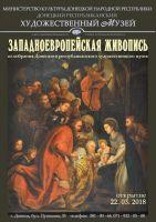 Западноевропейская живопись 16-19 века из собрания музея
