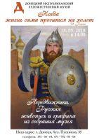 Передвижники. Живопись и графика из собрания Донецкого республиканского художественного музея