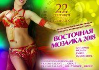 Республиканский фестиваль-конкурс восточной хореографии «Восточная Мозайка-2018»