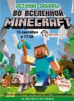 Осенние забавы во вселенной Minecraft