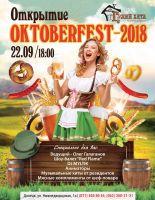 Открытие Octoberfest 2018