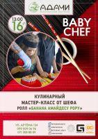 Кулинарный мастер-класс: готовим ролл