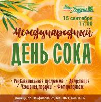 Международный день сока