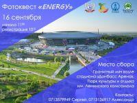 Фото-квест «Energy»