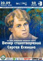 Вечер стихотворений Есенина