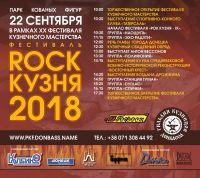 Рок Кузня 2018