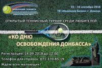 Открытый теннисный турнир среди любителей