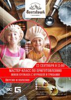 Кулинарный мастер-класс: мини булкап