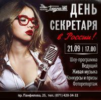 День секретаря в России