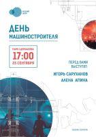 Концерт ко Дню машиностроителя