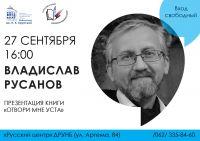 Презентация сборника стихов Владислава Русанова