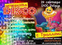 DISCO-вечеринка с троллями