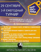 Турнир для детей по футболу