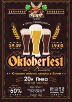 Открытие OktoberFest по-Донецки