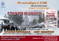 Переиздание книги Ильи Гонимова «Старая Юзовка»