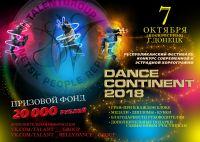DANCE CONTINENT 2018