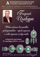 Георгий Цыкура. Выставка ювелирного и декоративно-прикладного искусства