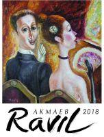 Юбилейная выставка Равиля Акмаева
