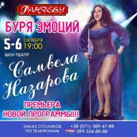 Шоу-театр Самвела Назарова