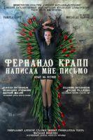 Фернандо Крапп написал мне письмо @ Донецкий государственный академический музыкально-драматический театр