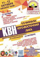 1/2 Открытой Юзовской лиги КВН