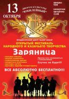 Фестиваль-концерт казачьего творчества «Заряница»