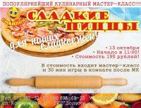 Кулинарный мастер-класс: сладкие пиццы