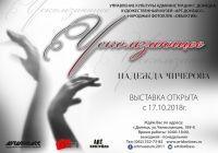 Выставка Надежды Чичеровой «Ускользающее…»