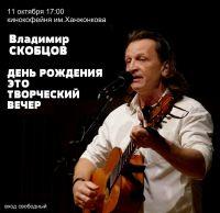Владимир Скобцов