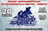 Чемпионат ДНР по мотокроссу и кантри-кроссу