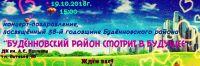 Концерт-поздравление к годовщине Будённовского района