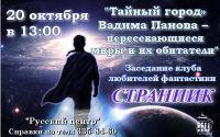 «Тайный город» Вадима Панова – пересекающиеся миры и их обитатели